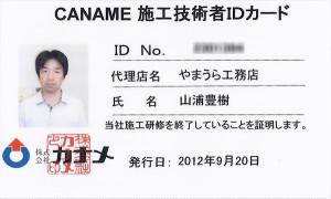 カナメ施工ID